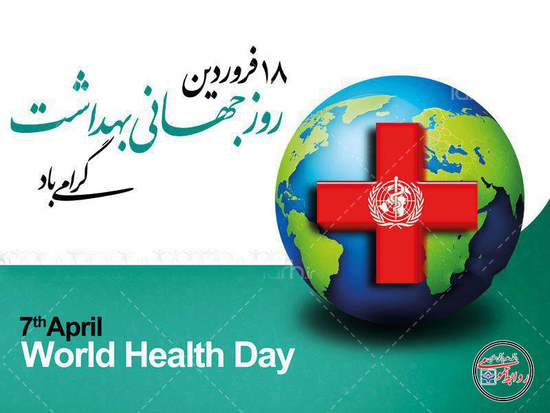 تبریک به مناسبت روز جهانی بهداشت