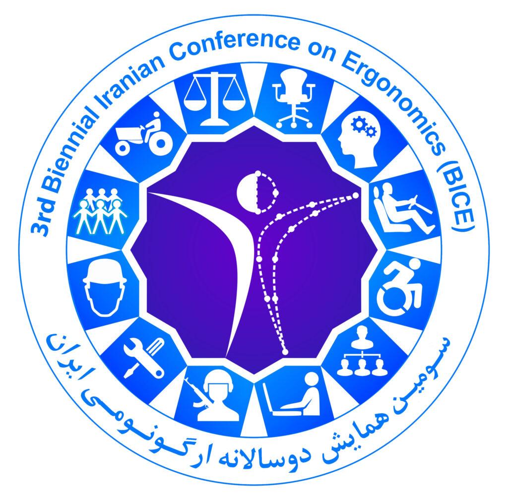 سومین همایش دوسالانه ارگونومی ایران