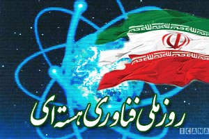 روز ملی فن آوری هسته ای