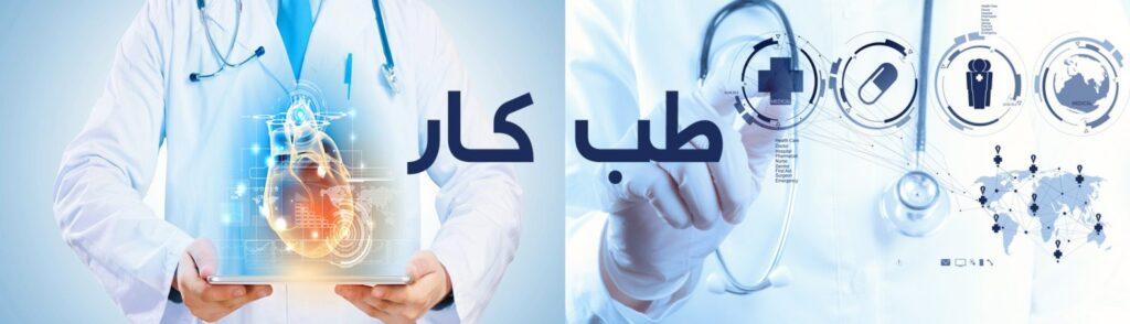 دستور العمل معاینات بالینی کارکنان مراکز کار با پرتو های یونساز
