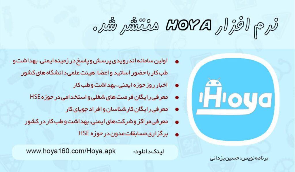 نرم افزار Hoya منتشر شد