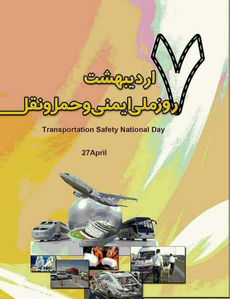 روز ملی حمل و نقل و ایمنی