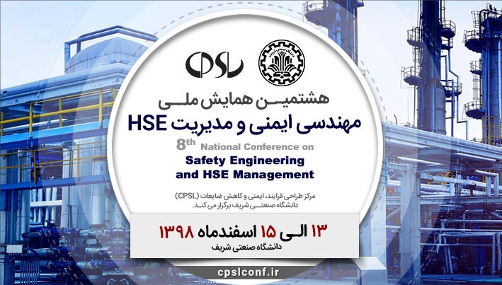 جزئیات همایش 'مهندسی ایمنی و مدیریت hse' اعلام شد