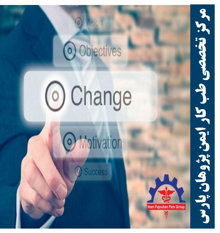 می خواهم تغییر کنم!… مدل تغییر بکهارد- هریس