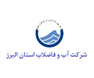 شرکت آب و فاضلاب استان البرز | رزومه ایپکو