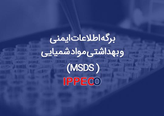 برگه اطلاعات ایمنی و بهداشتی مواد شیمیایی (MSDS )